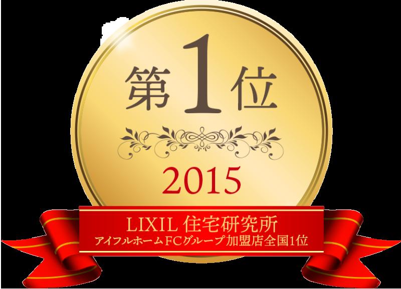 2015年LIXIL住宅研究所アイフルホームFCグループ加盟店全国1位