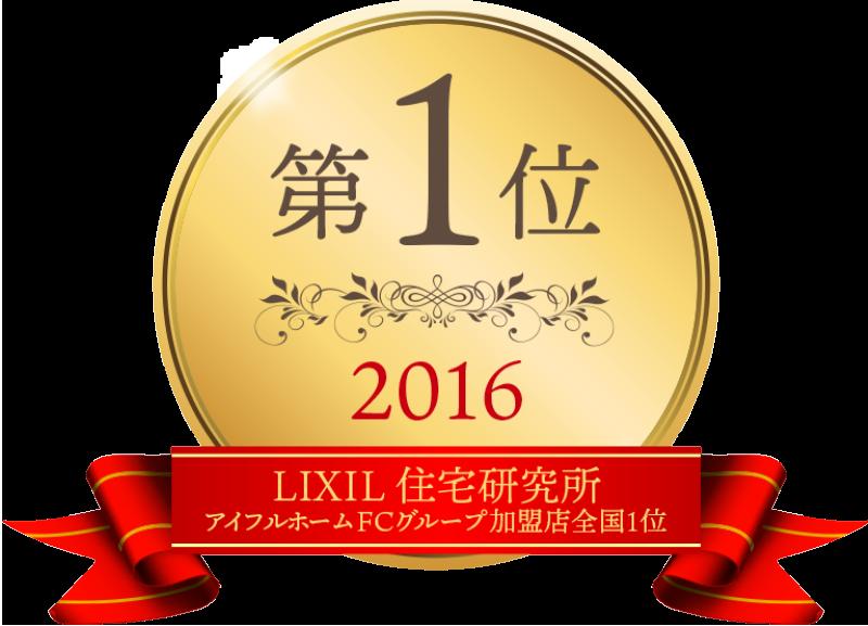 2016年LIXIL住宅研究所アイフルホームFCグループ加盟店全国1位