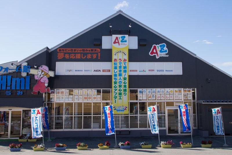 リフォーム館OH!mi 天童店