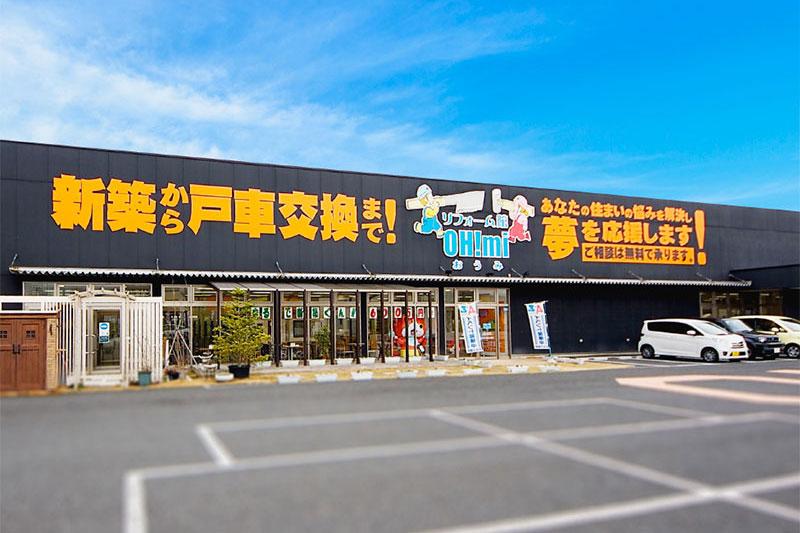 リフォーム館OH!mi 山形本店
