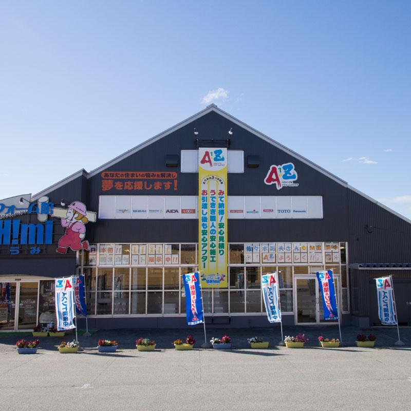 株式会社近江建設 リフォーム館OH!mi 天童店