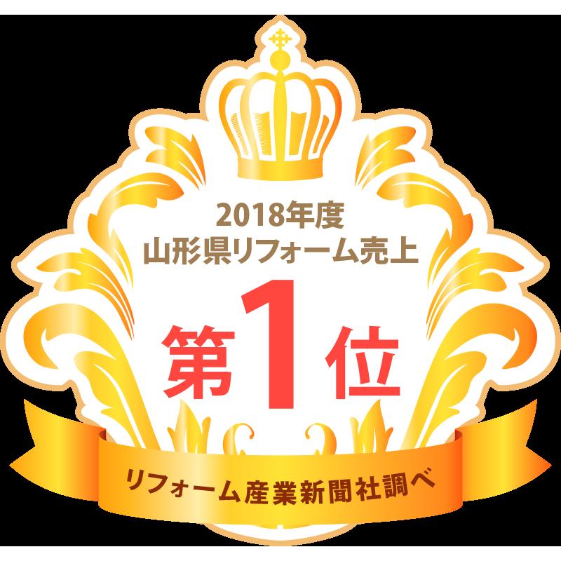 リフォーム館OH!miは、2018年度山形県リフォーム売上第1位