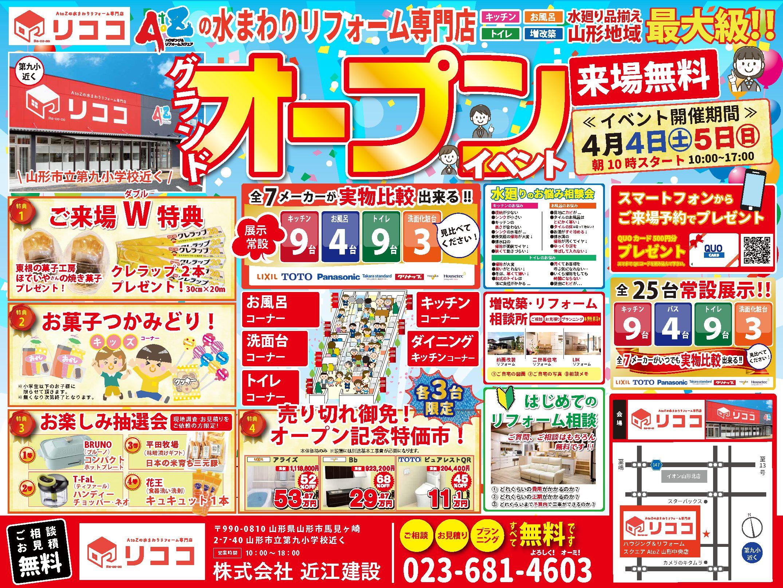 【水廻りリフォーム専門店リココ】グランドオープンイベント開催!